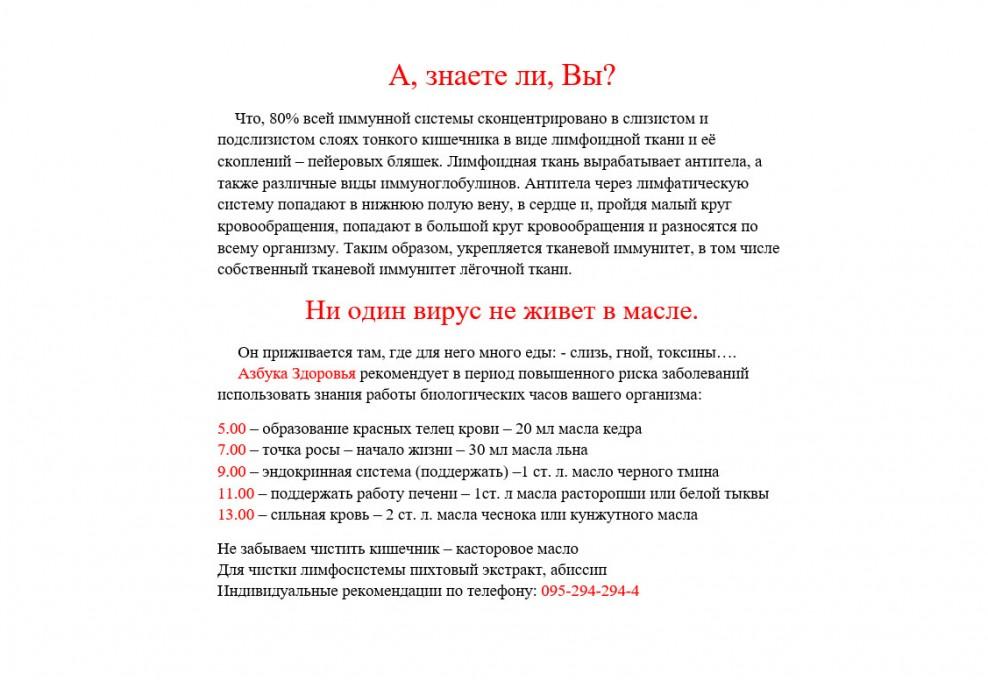 ОЗДОРОВЧИЙ ЦЕНТР АЗБУКА ЗДОРОВ'Я
